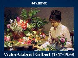 5107871_VictorGabriel_Gilbert_18471933 (250x188, 59Kb)