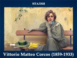 5107871_Vittorio_Matteo_Corcos_18591933 (250x188, 51Kb)