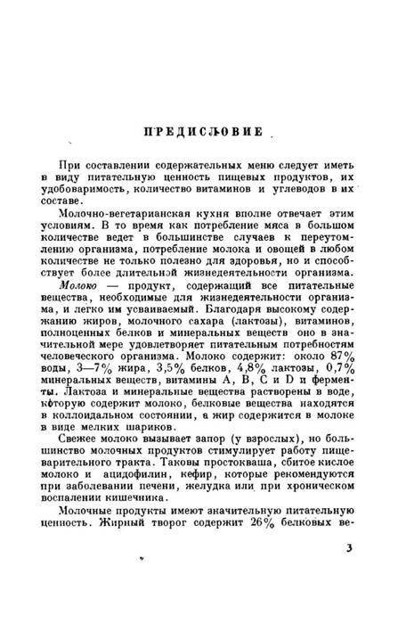 molveg1965-page-004 (447x700, 142Kb)