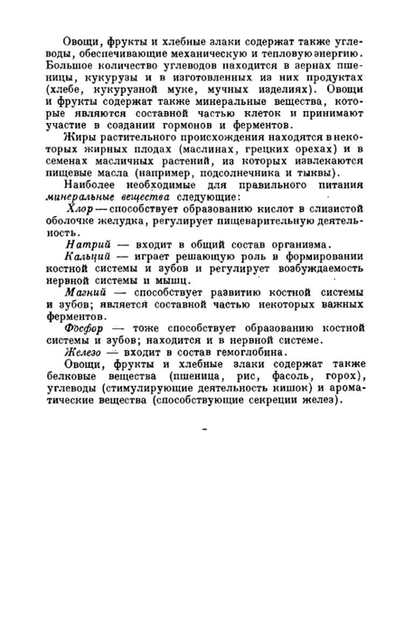 molveg1965-page-006 (447x700, 132Kb)