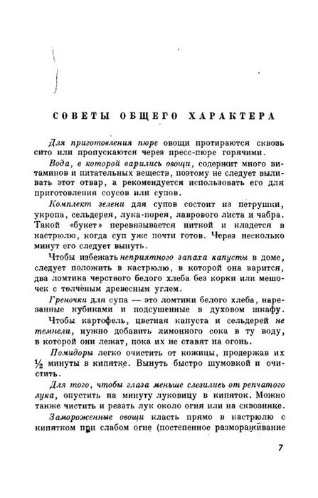 molveg1965-page-008 (447x700, 136Kb)