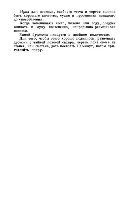molveg1965-page-010 (447x700, 46Kb)