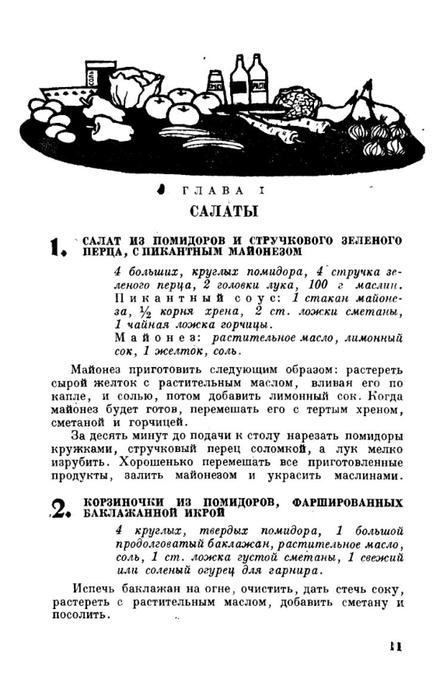 molveg1965-page-012 (447x700, 144Kb)