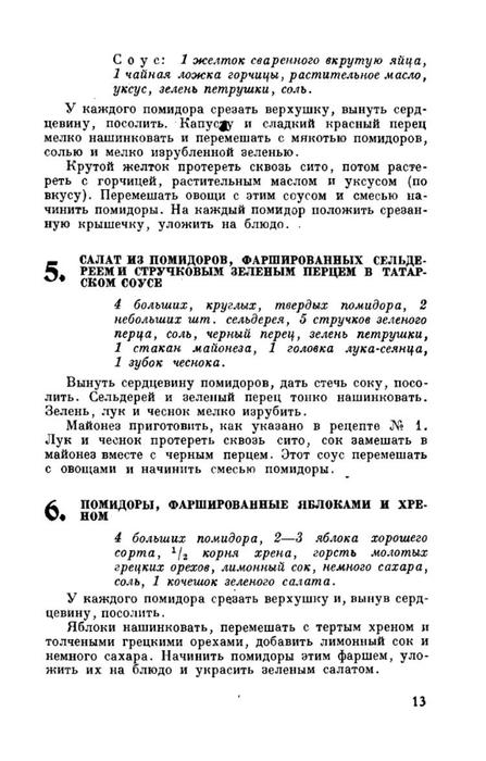 molveg1965-page-014 (447x700, 158Kb)