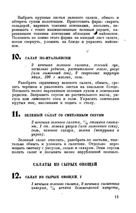 molveg1965-page-016 (447x700, 137Kb)