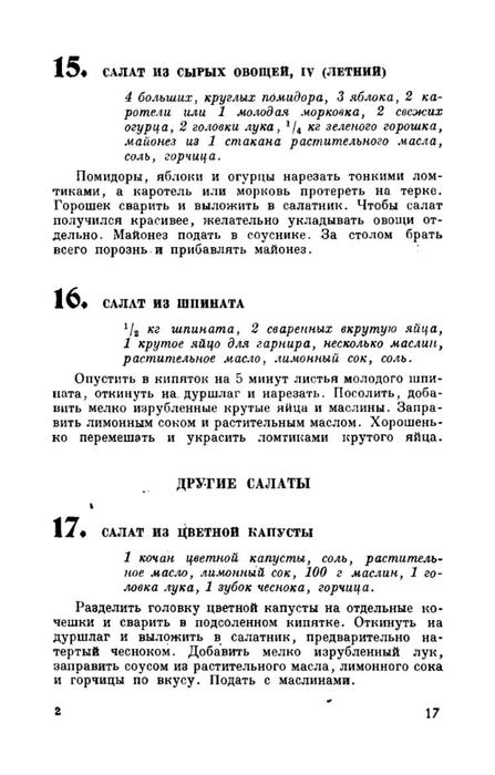 molveg1965-page-018 (447x700, 135Kb)