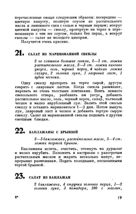 molveg1965-page-020 (447x700, 141Kb)