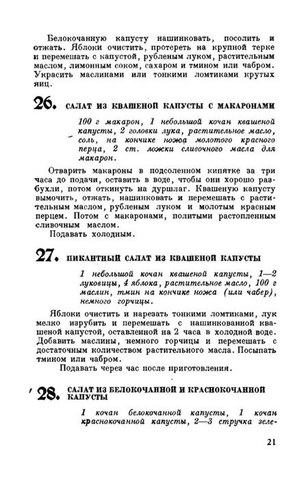 molveg1965-page-022 (447x700, 149Kb)