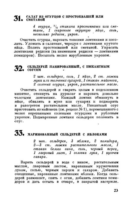 molveg1965-page-024 (447x700, 148Kb)