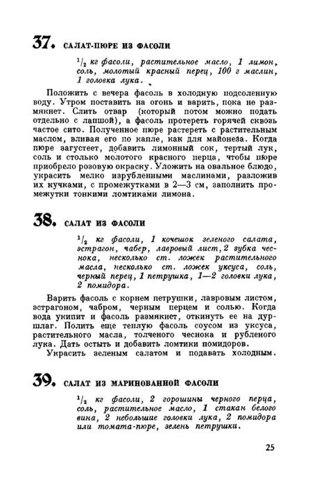 molveg1965-page-026 (447x700, 145Kb)