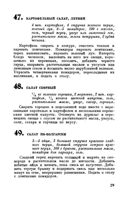 molveg1965-page-030 (447x700, 143Kb)