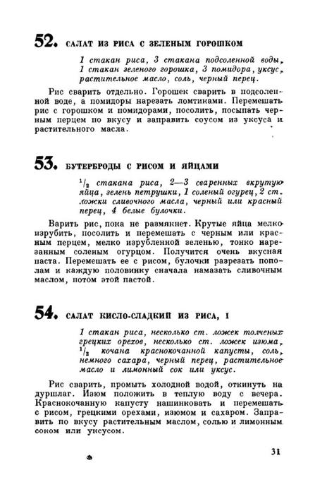 molveg1965-page-032 (447x700, 142Kb)