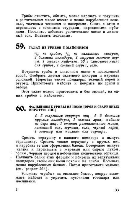 molveg1965-page-034 (447x700, 152Kb)