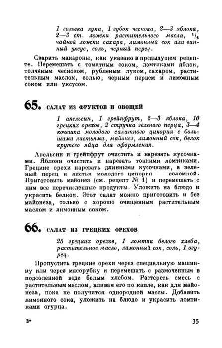 molveg1965-page-036 (447x700, 148Kb)