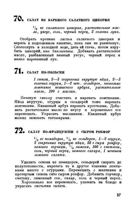 molveg1965-page-038 (447x700, 139Kb)