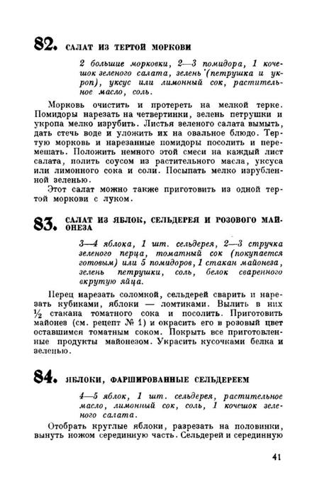 molveg1965-page-042 (447x700, 143Kb)