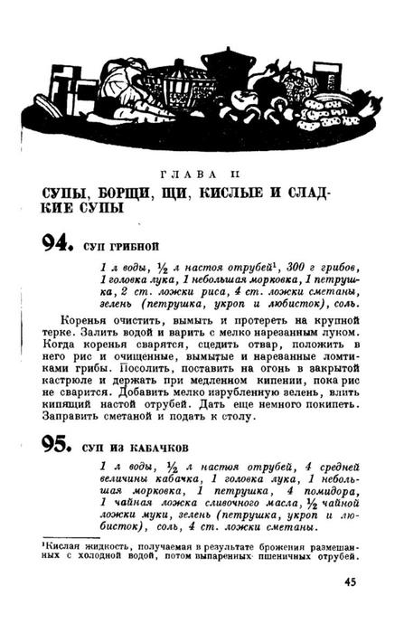 molveg1965-page-046 (447x700, 141Kb)