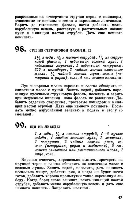 molveg1965-page-048 (447x700, 151Kb)