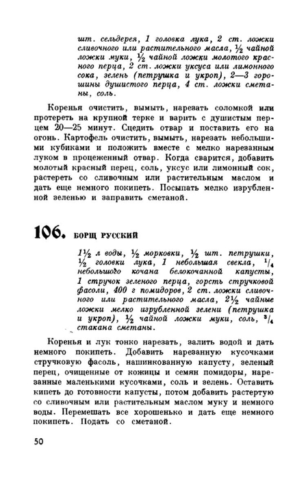 molveg1965-page-051 (447x700, 152Kb)