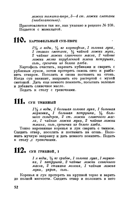 molveg1965-page-053 (447x700, 133Kb)
