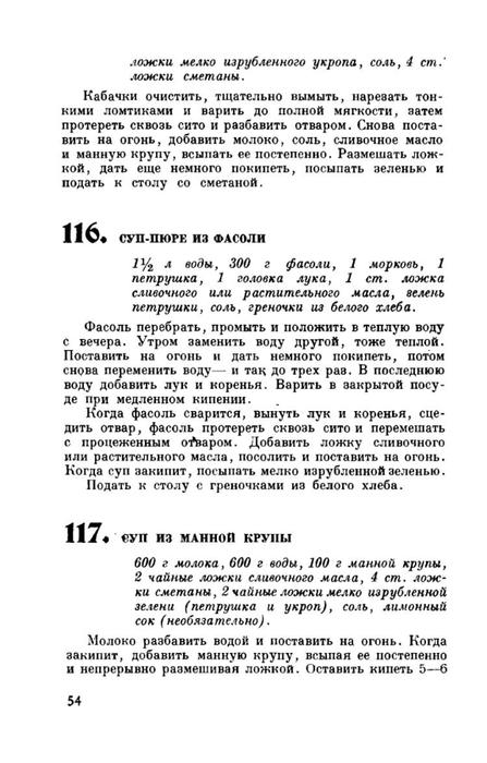 molveg1965-page-055 (447x700, 148Kb)