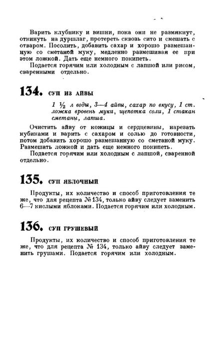 molveg1965-page-062 (447x700, 107Kb)
