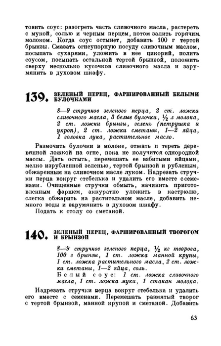 molveg1965-page-064 (447x700, 156Kb)