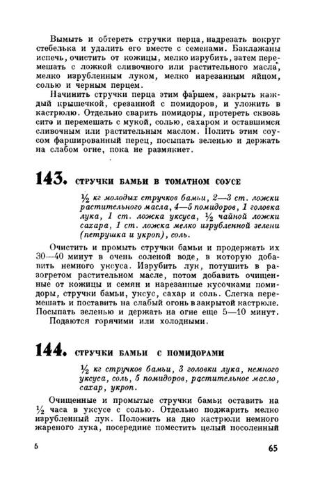 molveg1965-page-066 (447x700, 159Kb)