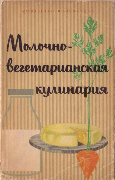 molveg1965-page-001 (448x700, 295Kb)