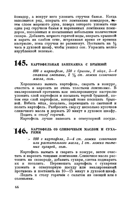 molveg1965-page-067 (447x700, 158Kb)