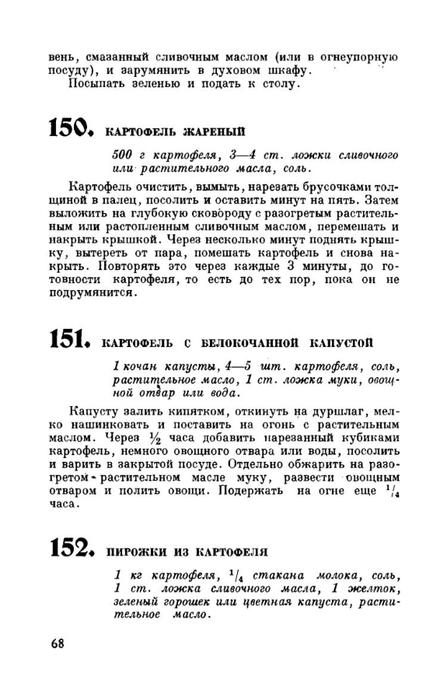 molveg1965-page-069 (447x700, 131Kb)