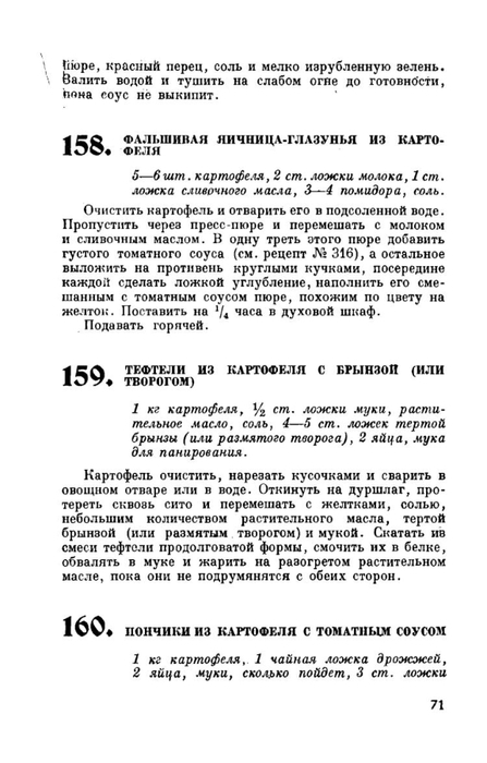 molveg1965-page-072 (447x700, 143Kb)