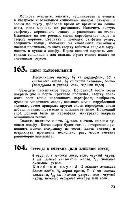 molveg1965-page-074 (447x700, 158Kb)