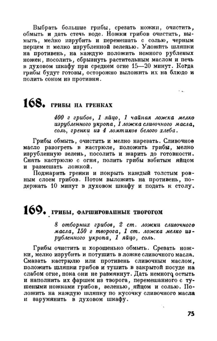 molveg1965-page-076 (447x700, 151Kb)