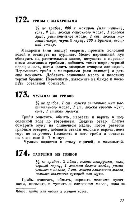 molveg1965-page-078 (447x700, 141Kb)