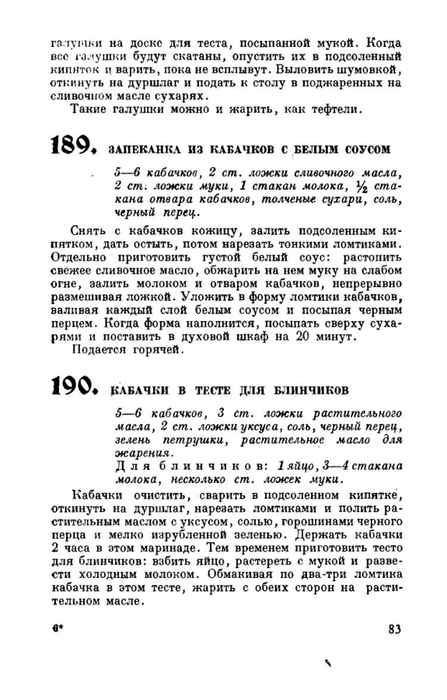 molveg1965-page-084 (447x700, 158Kb)