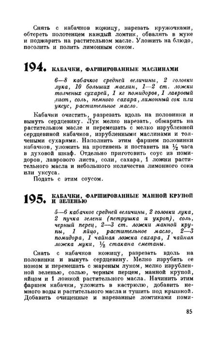 molveg1965-page-086 (447x700, 155Kb)