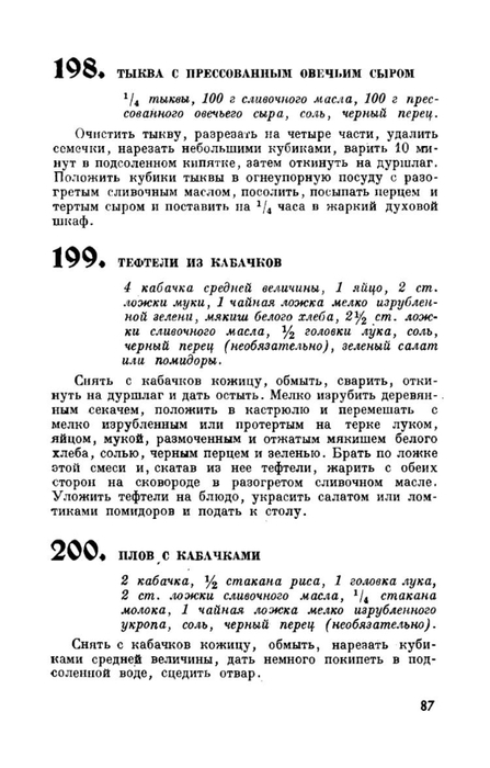 molveg1965-page-088 (447x700, 147Kb)