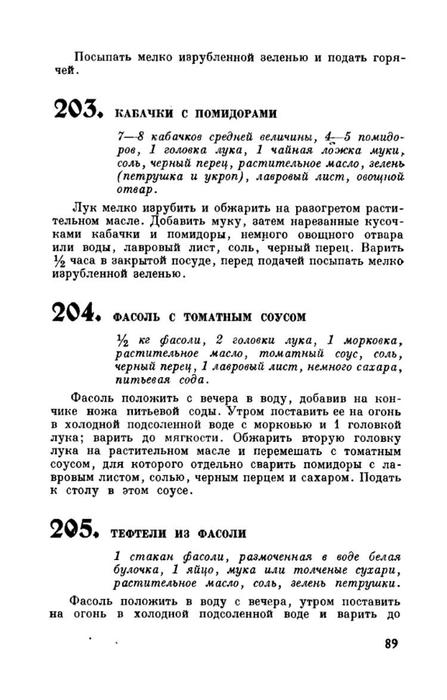 molveg1965-page-090 (447x700, 137Kb)