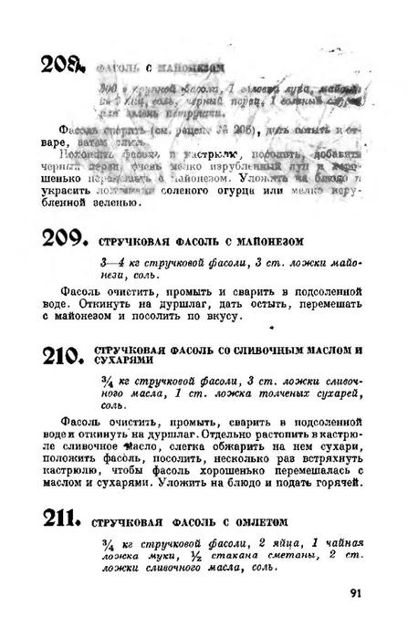 molveg1965-page-092 (447x700, 137Kb)