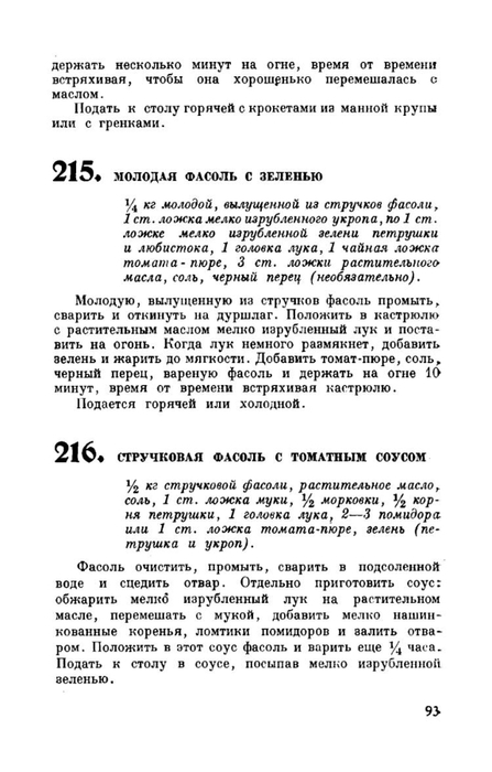 molveg1965-page-094 (447x700, 144Kb)