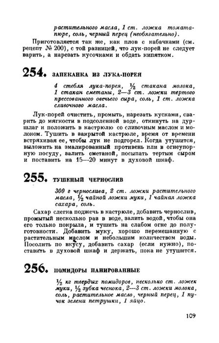 molveg1965-page-110 (447x700, 146Kb)