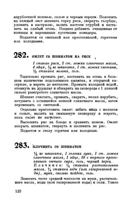molveg1965-page-121 (447x700, 145Kb)