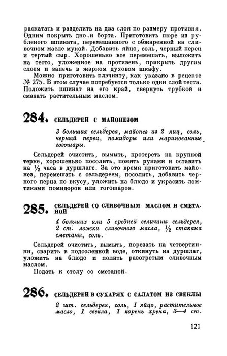 molveg1965-page-122 (447x700, 144Kb)