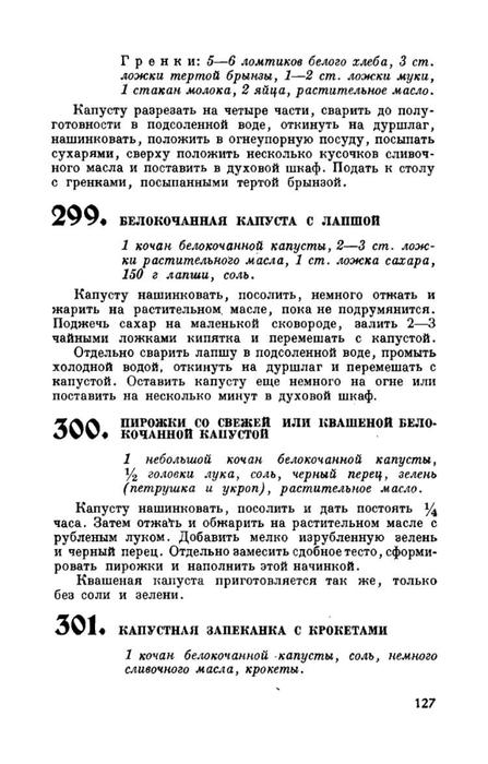 molveg1965-page-128 (447x700, 158Kb)