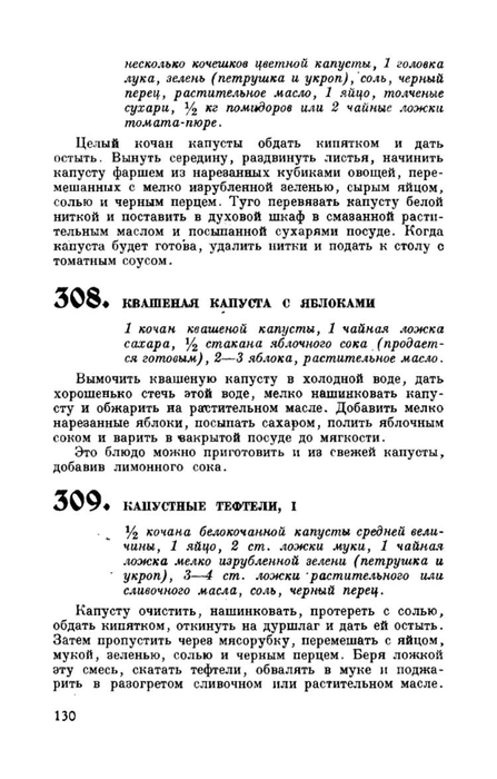 molveg1965-page-131 (447x700, 157Kb)