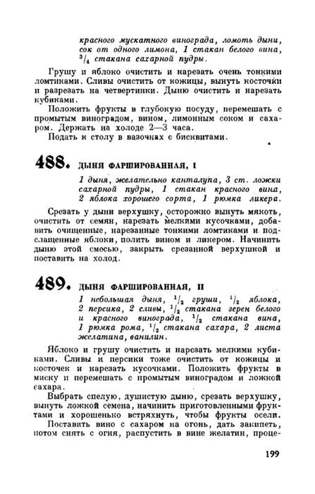molveg1965-page-200 (447x700, 151Kb)