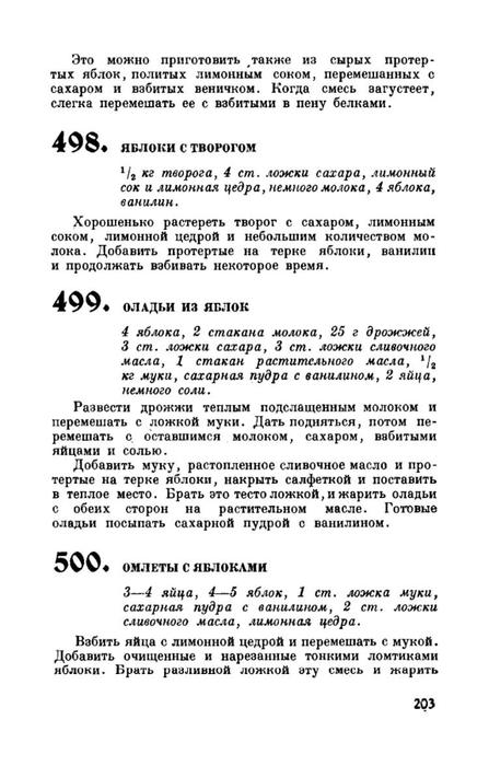 molveg1965-page-204 (447x700, 142Kb)