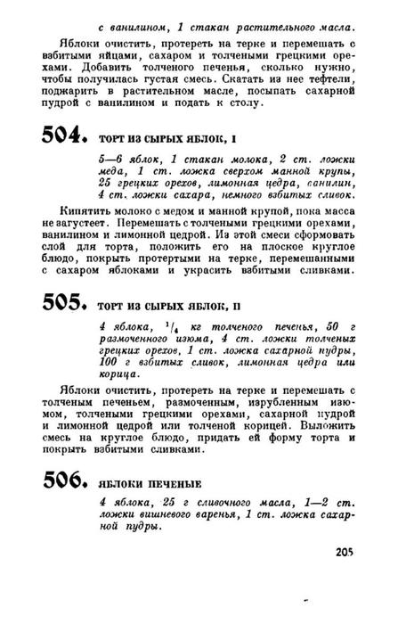 molveg1965-page-206 (447x700, 142Kb)