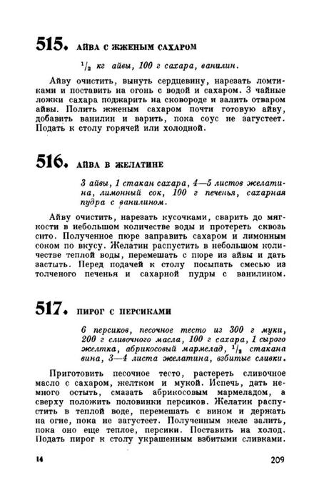 molveg1965-page-210 (447x700, 141Kb)